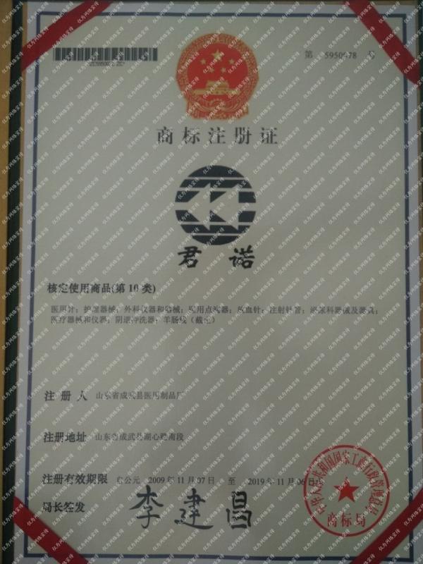 """""""君诺""""牌商标注册证"""